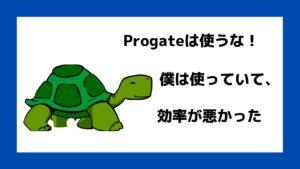 【#2】Progateは使うな!僕は使ってみて効率が悪かった。