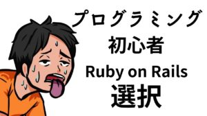 僕がプログラミング初心者ならRuby on Railsは絶対に選択しないかな